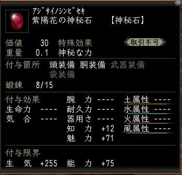 黒金剛 3