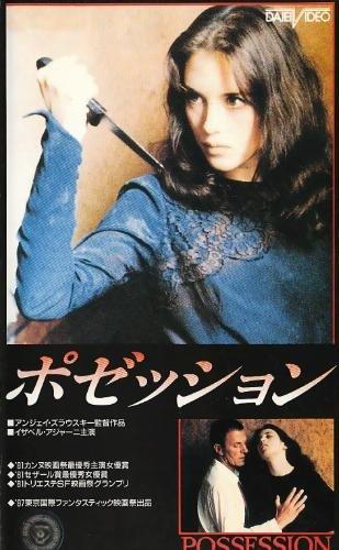 VHS版ポゼッション