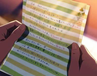 明里の手紙3
