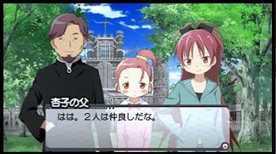 杏子の父と妹