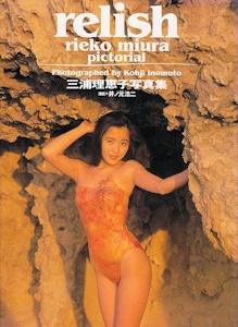 relish(1993年)