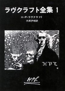 ラヴクラフト全集1巻