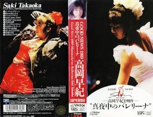 真夜中のバレリーナ(VHS)