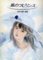 風のラビリンス(1989年)