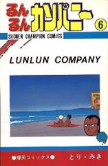 ルンルンカンパニー6巻