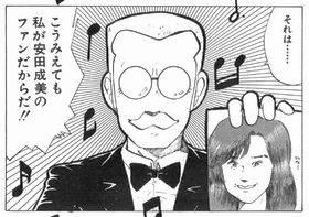 執事の吉田さん