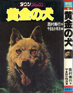 私の持っているコミック版「黄金の犬」
