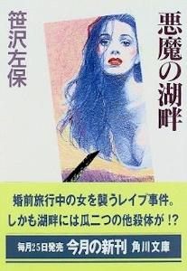 角川文庫版