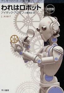 われはロボット(決定版)