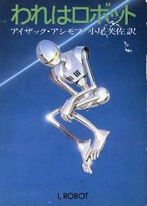 旧版の「われはロボット」