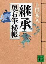 第4巻「継承」