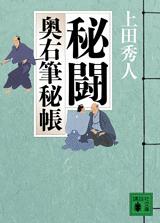 第6巻「秘闘」