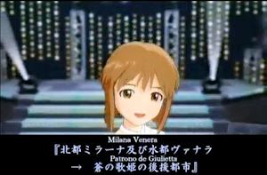 蒼の歌姫・雪歩