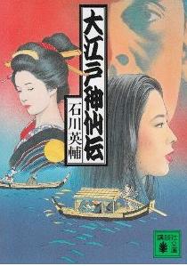 大江戸神仙伝