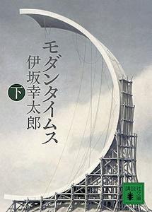 モダンタイムス(下)