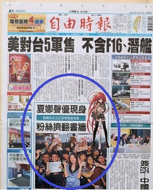 台湾の自由時報で報道される釘宮理恵の訪台