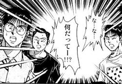 な…な…何だってー!!