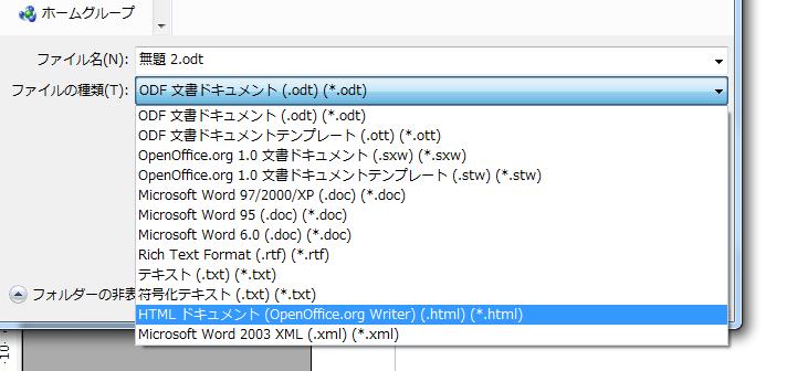 htmlで保存