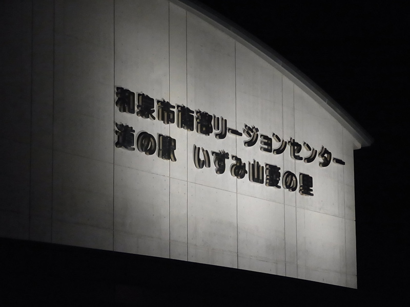 08izu20141123.jpg