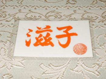 P8190291穂園滋子さん
