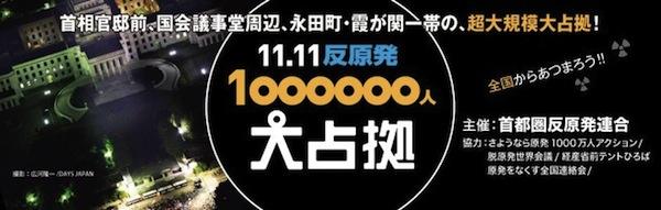 11.11反原発100000