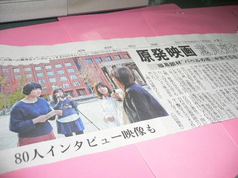 京の学生ら自主上映