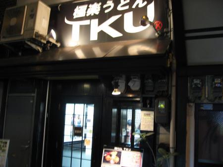 TKU.jpg