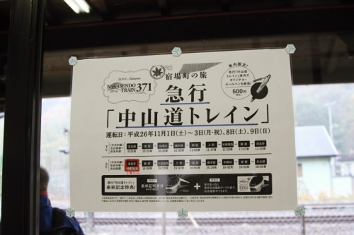 中山道トレイン時刻表
