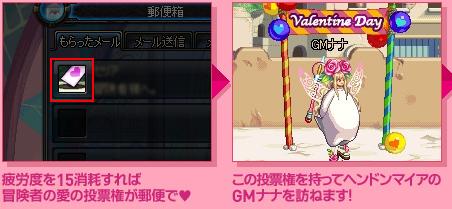 バレンタインイベント2_1