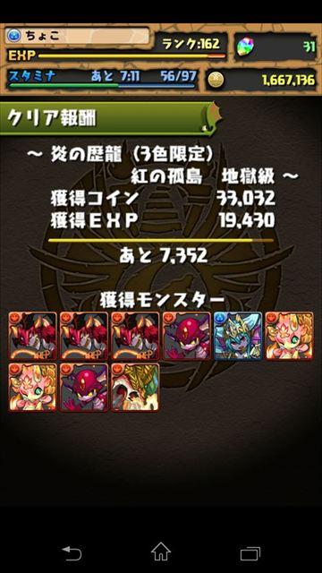 炎歴龍4_R