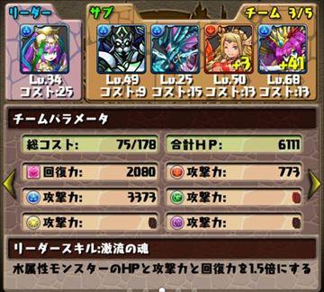 炎歴龍PT2_R
