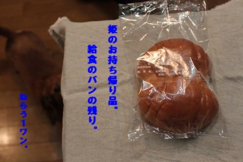 姫のお土産の給食のパン