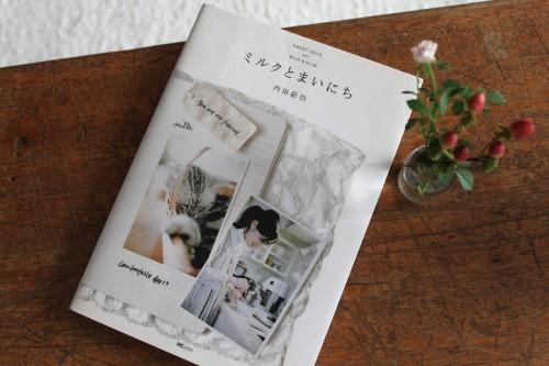クリムちゃんとミルクちゃんの本