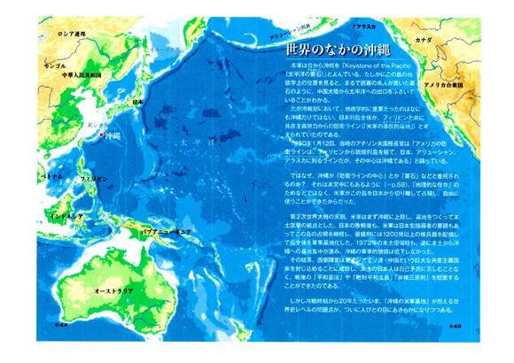 世界の中の沖縄