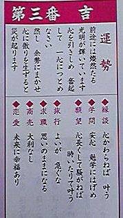 omikuji2014
