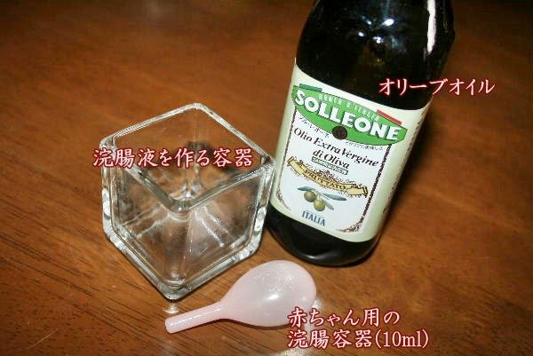 浣腸の道具