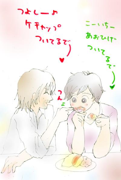青髭王子とケチャップ姫-1