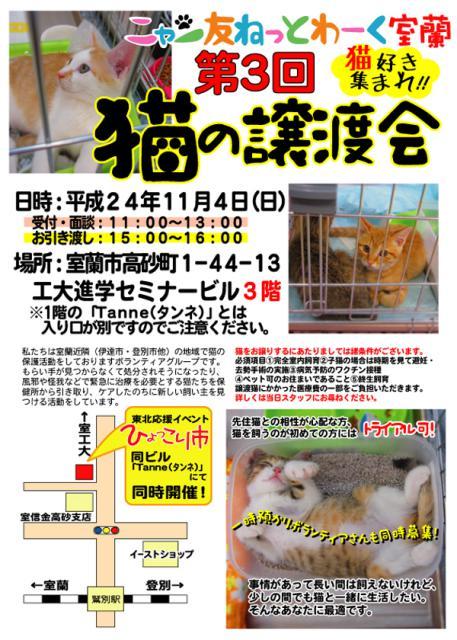 takasago_joutokai1104_webn.jpg