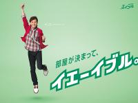 株式会社NYホーム松山南店