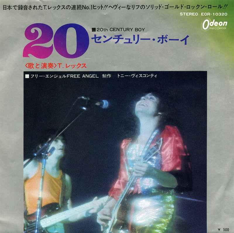 20 Century boy