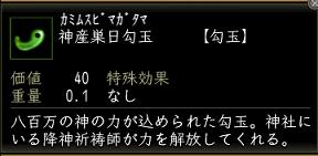 20140131軍神ガチャ02
