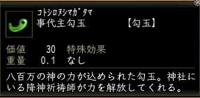 20140131軍神ガチャ03