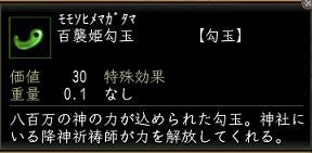20140131軍神ガチャ04