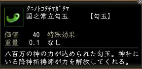 20140131軍神ガチャ05