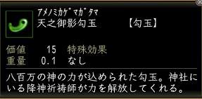 20140131軍神ガチャ06