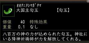 20140131軍神ガチャ07