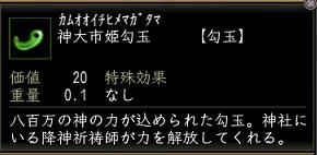 20140131軍神ガチャ09