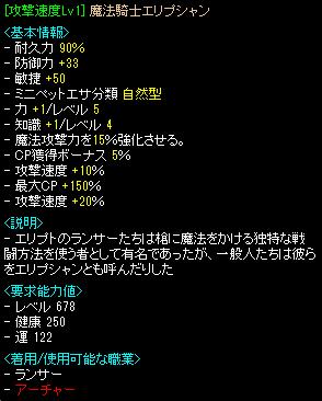 速度エリプ707