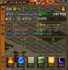1転572ステ