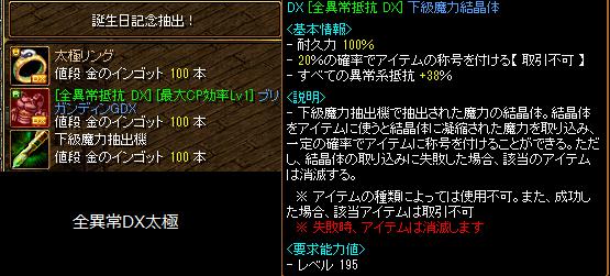 全異常DX太極1回目